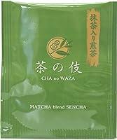 レッツお茶の店 「茶の伎(わざ)業務用外アルミ抹茶入り煎茶ティーバッグ」(個包装1000個) 業務用