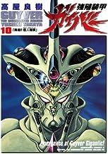 表紙: 強殖装甲ガイバー(10) (角川コミックス・エース) | 高屋 良樹