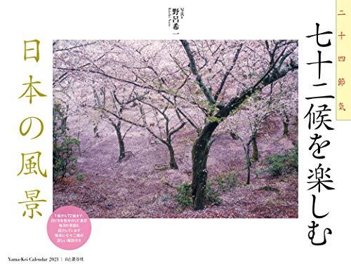 カレンダー2021 七十二候を楽しむ日本の風景 二十四節気 (月めくり・壁掛け) (ヤマケイカレンダー2021)の詳細を見る