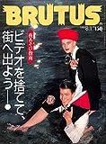 BRUTUS (ブルータス) 1988年 8月1日号 夜遊び指南 ビデオを捨てて、街へ出よう