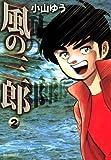 風の三郎(2) (ビッグコミックス)
