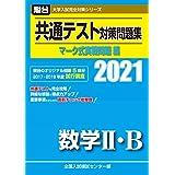 共通テスト対策問題集 マーク式実戦問題編 数学II・B 2021 (大学入試完全対策シリーズ)