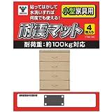 山善 耐震マット 小型家具・その他用 1パック(4枚)