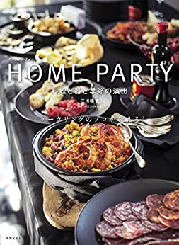 [江川 晴子]のHOME PARTY ホームパーティ 料理と器と季節の演出