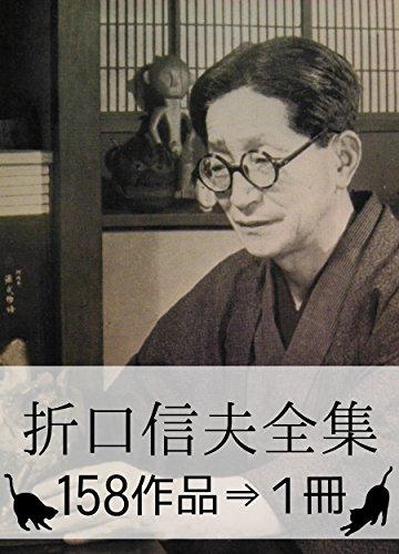 『折口信夫全集・158作品⇒1冊』 【さし絵つき】