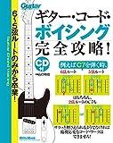 """6〜5弦ルートのみから卒業! ギター・コード・ボイシング完全攻略! 900以上の""""使え..."""