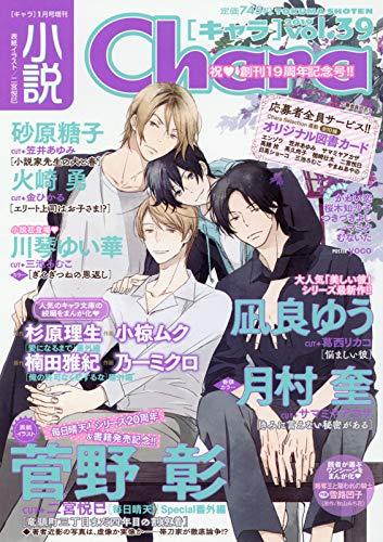 小説Chara vol.39 2019年 01 月号 [雑誌]: キャラ 増刊