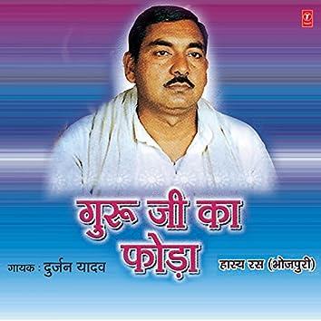 Guruji Ka Phoda