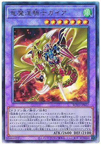 遊戯王 第11期 01弾 ROTD-JP037 竜魔道騎士ガイア【アルティメットレア】