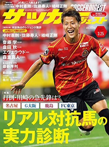 サッカーダイジェスト 2021/3/25号 [雑誌]