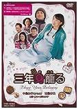 三年身籠る [DVD] image