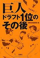巨人 ドラフト1位のその後 (宝島SUGOI文庫)