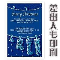 【差出人印刷込み 30枚】 クリスマスカード XS-75 ハガキ 印刷 Xmasカード 葉書