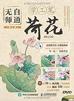 蓮 工筆中国画 独学版 (中国絵画)