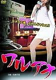 ワルアナ[DVD]