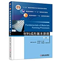 The material forming the basic principle (3rd Edition)(Chinese Edition)