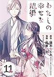 わたしの幸せな結婚【分冊版】 11 (デジタル版ガンガンコミックスONLINE)