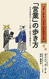 Eigyo No Arukikata: Eigyo no Arukikata Nihon no Eigyo no Rutsu Fushigi Koryakuho wo Tettei Gaido (Japanese Edition)