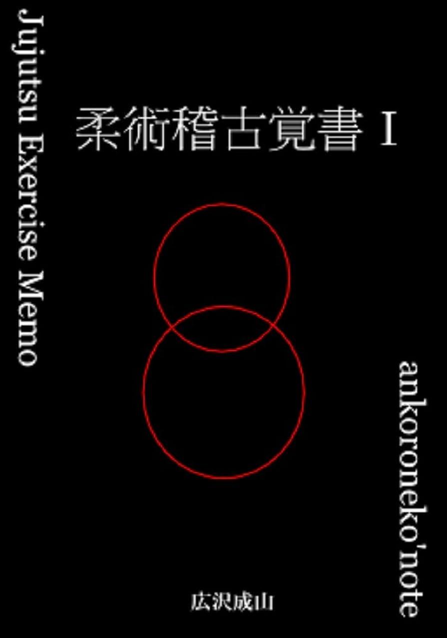 手を差し伸べる生産的先例柔術稽古覚書Ⅰ