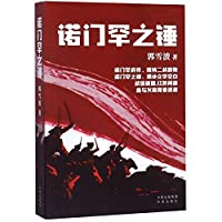 The Hammer of Nuomenhan (Chinese Edition)