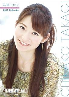 高樹千佳子 2011年 カレンダー