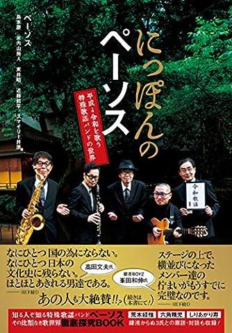 にっぽんのペーソス  平成→令和を歌う特殊歌謡バンドの世界