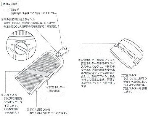 貝印『可変式ワイドスライサー(DH7200)』