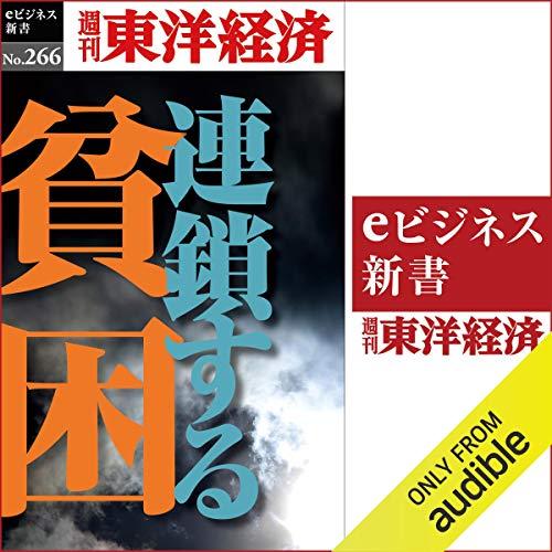 『連鎖する貧困(週刊東洋経済eビジネス新書No.266)』のカバーアート