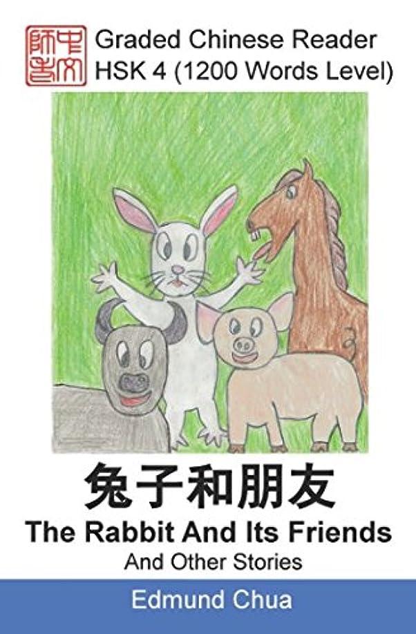 学部ディプロマ両方Graded Chinese Reader: HSK 4 (1200 Words Level): The Rabbit And Its Friends And Other Stories