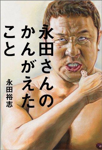 永田さんのかんがえたこと