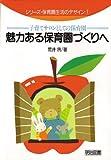魅力ある保育園づくりへ―子育てサロンとしての保育園 (シリーズ・保育園生活のデザイン)