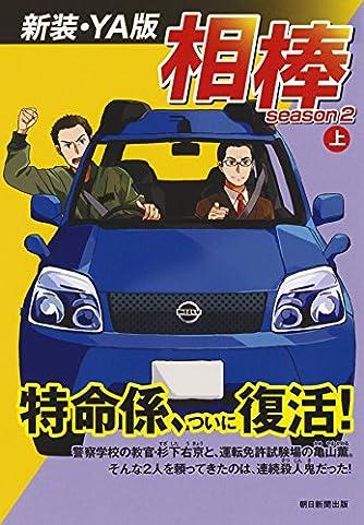 【新装・YA版】 相棒 season2上