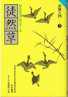 徒然草 (MANGAゼミナール―古典入門)