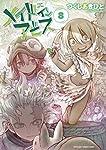 メイドインアビス 8 (バンブーコミックス)
