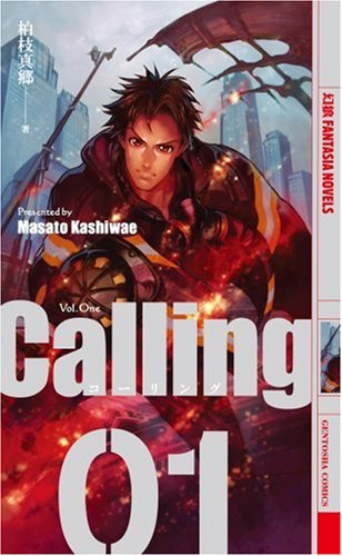 Calling(コーリング)〈1〉 (幻狼ファンタジアノベルス)の詳細を見る