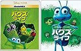 バグズ・ライフ MovieNEX アウターケース付き(期間限定)[Blu-ray/ブルーレイ]