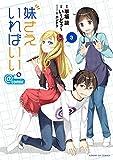 妹さえいればいい。@comic(3) (サンデーGXコミックス)
