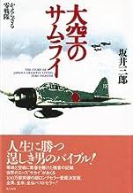 表紙: 大空のサムライ (光人社NF文庫) | 坂井三郎