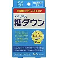 【2個セット】アラプラス 糖ダウン 10カプセル