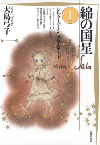 綿の国星 1 (白泉社文庫)
