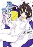 電波女と青春男(3) (電撃コミックス)