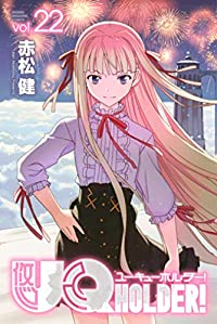 UQ HOLDER!(22) (週刊少年マガジンコミックス)