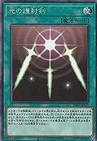 遊戯王 DR01-JPA21 光の護封剣 (日本語版 ノーマル) デュエルロワイヤル デッキセットEX
