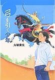 弓を引く少年 (国土社のYAシリーズ)