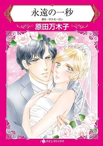ハーレクイン泣ける・癒しセット 2021年 vol.1 (ハーレクインコミックス)