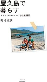 屋久島で暮らす あるサラリーマンの移住奮闘記 山岳叢書