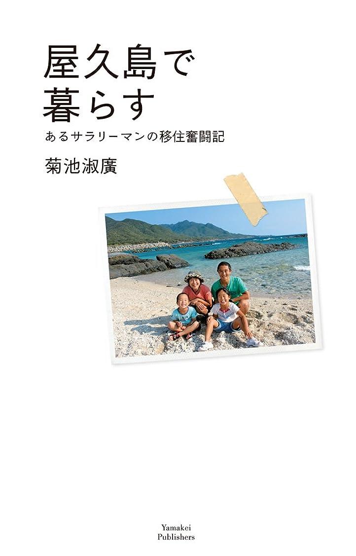 口径水陸両用魂屋久島で暮らす あるサラリーマンの移住奮闘記 山岳叢書