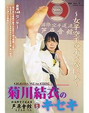 菊川結衣のキセキ ~女子空手の小さな巨人~ [DVD]