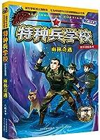 雨林奇遇/特种兵学校野外冒险系列