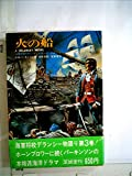 火の船―海軍将校リチャード・デランシー物語り3 (1979年)